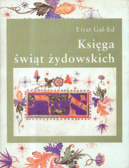 Księga świąt żydowskich - Efrat Gal-Ed | okładka