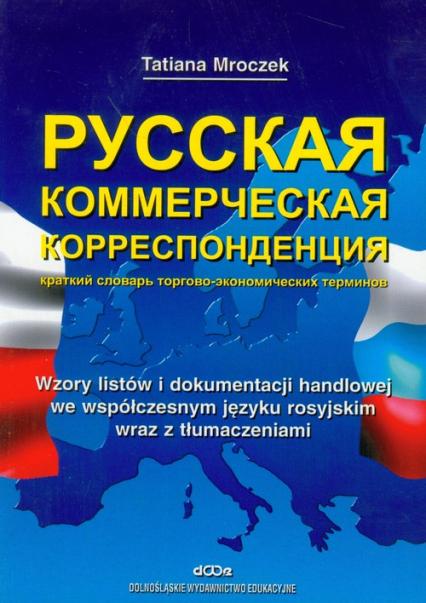 Wzory listów i dokumentacji handlowej we współczesnym języku rosyjskim wraz z tłumaczeniami - Tatiana Mroczek | okładka