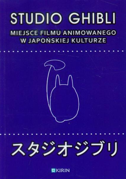 Studio Ghibli Miejsce filmu animowanego w japońskiej kulturze -  | okładka