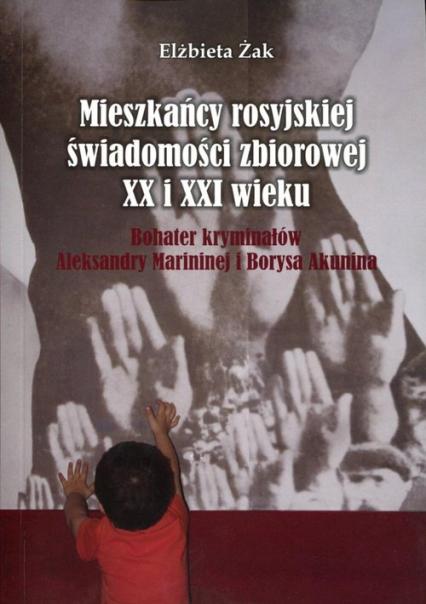 Mieszkańcy rosyjskiej świadomości zbiorowej XX i XXI wieku Bohater kryminałów Aleksandry Marininej - Elżbieta Żak | okładka
