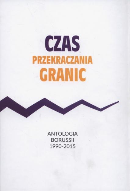 Czas przekraczania granic Antologia Borussii 1990-2015 -  | okładka