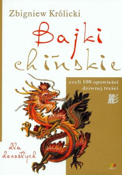 Bajki chińskie Dla dorosłych czyli 108 opowieści dziwnej treści - Zbigniew Królicki   okładka