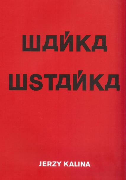 Wańka wstańka - Jerzy Kalina | okładka