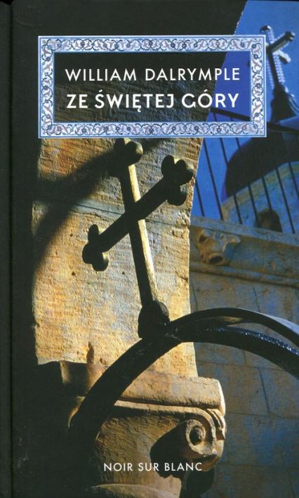 Ze świętej góry Na ścieżkach chrześcijańskiego Bizancjum - William Dalrymple   okładka