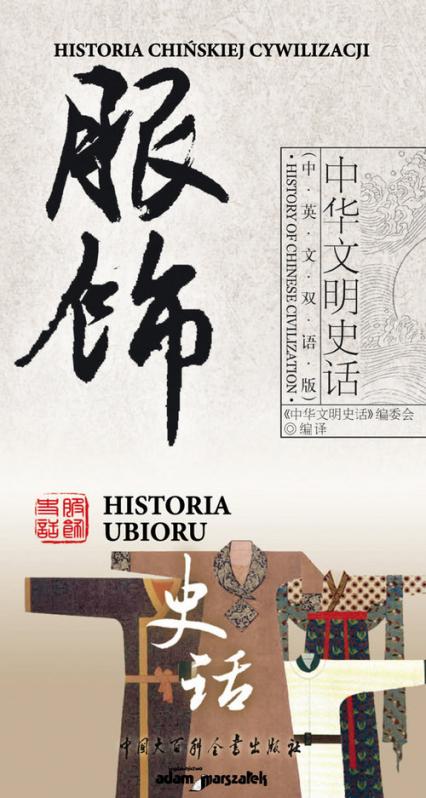 Historia chińskiej cywilizacji Historia ubioru - Gong Li | okładka