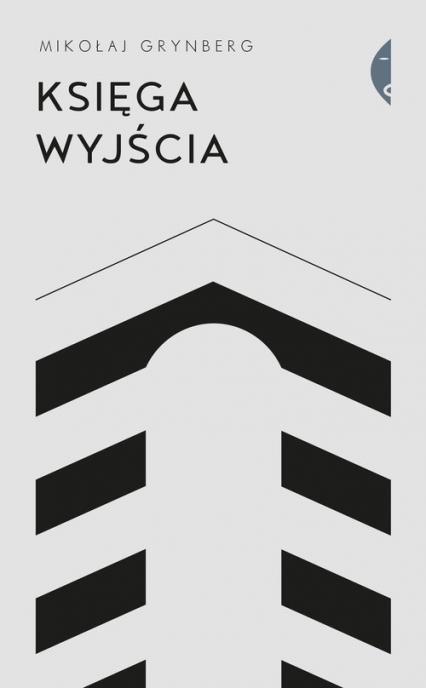 Księga Wyjścia - Mikołaj Grynberg   okładka