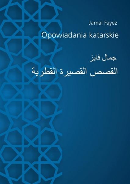 Opowiadania katarskie - Jamal Fayez   okładka