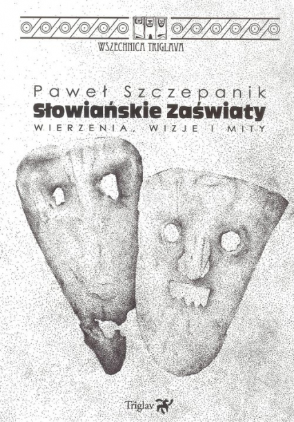Słowiańskie zaświaty - Paweł Szczepanik   okładka