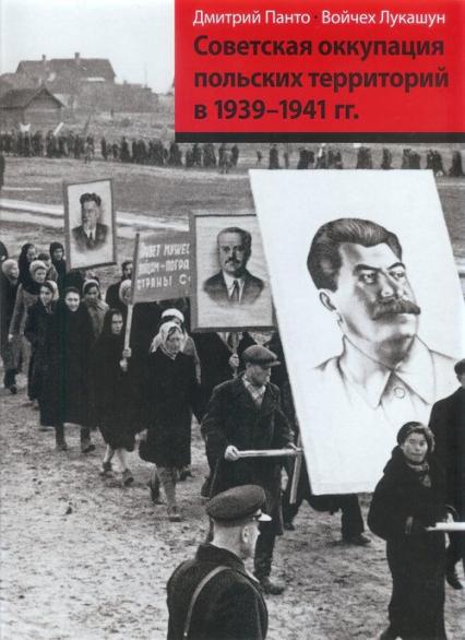 Okupacja sowiecka ziem polskich w latach 1939-1941 wersja rosyjska - Panto Dmitriy, Łukaszun Wojciech | okładka