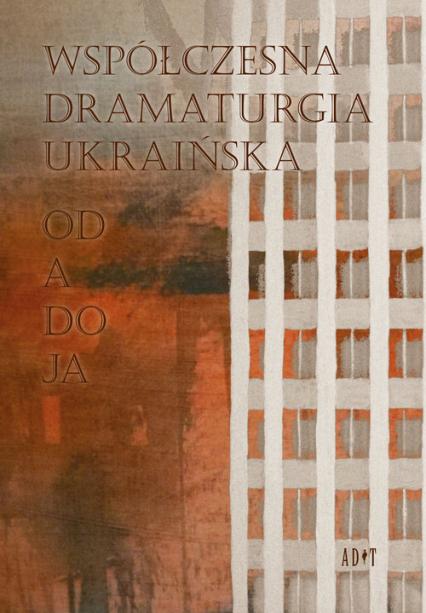 Współczesna dramaturgia ukraińska Od A do Ja - Arje Pawło, Błok Natalia, Hromowa Ołeksandra,   okładka