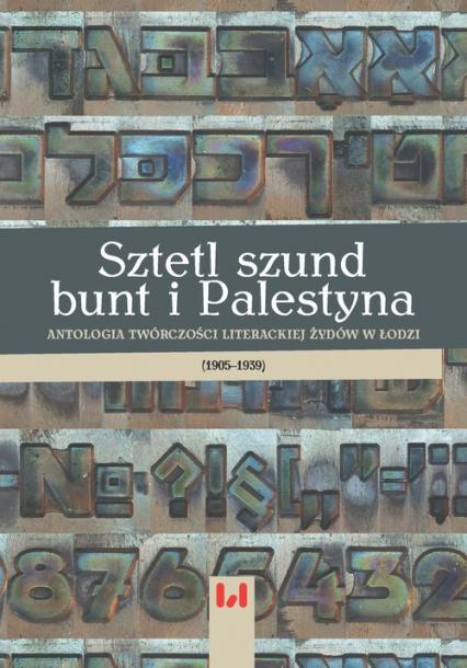 Sztetl szund bunt i Palestyna Antologia twórczości literackiej Żydów w Łodzi (1905–1939) -  | okładka