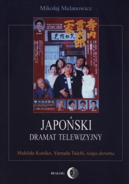 Japoński dramat telewizyjny Mukoda Kuniko, Yamada Taichi i taiga dorama - Mikołaj Melanowicz | okładka