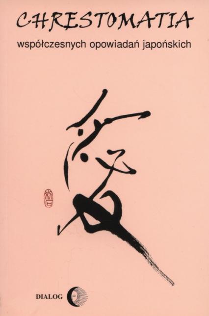Chrestomatia współczesnych opowiadań japońskich Meiji (1868-1912) - taisho (1912-1926) -    okładka