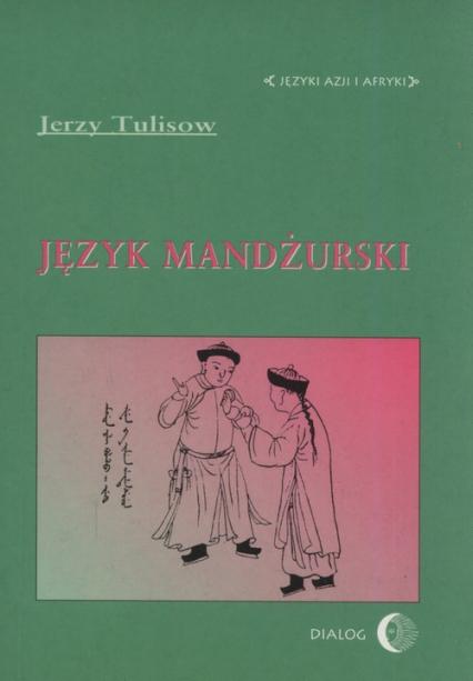 Język mandżurski Języki Azji i Afryki - Jerzy Tulisow | okładka