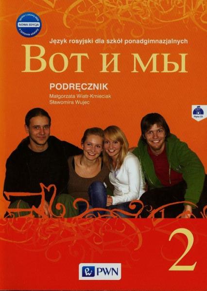 Wot i my 2 Nowa edycja Podręcznik + CD Szkoła ponadgimnazjalna - Wiatr-Kmieciak Małgorzata, Wujec Sławomira | okładka