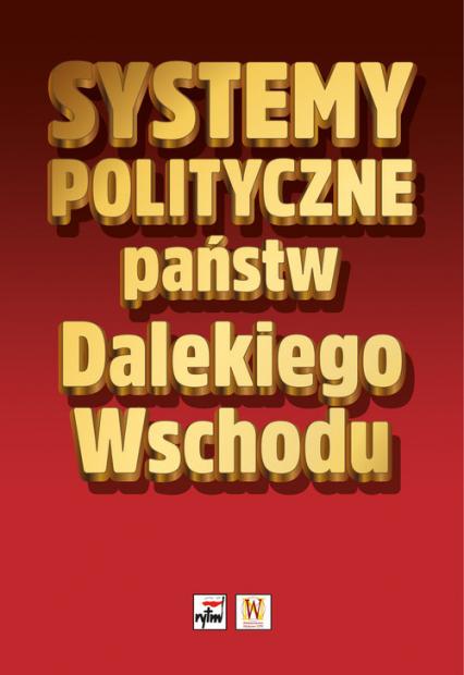 Systemy polityczne państw Dalekiego Wschodu - zbiorowa Praca | okładka