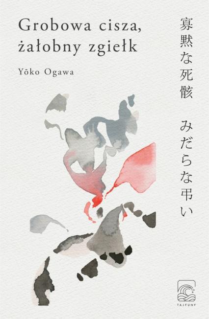 Grobowa cisza żałobny zgiełk - Yoko Ogawa   okładka