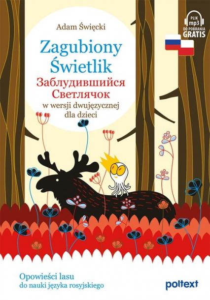 Zagubiony Świetlik w wersji dwujęzycznej dla dzieci - Adam Święcki   okładka