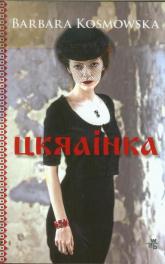 Ukrainka - Barbara Kosmowska | mała okładka
