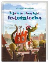 A ja nie chcę być księżniczką - Grzegorz Kasdepke | mała okładka