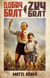 Dobry brat zły brat - Matti Ronka | mała okładka
