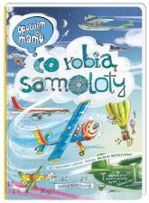 Opowiem ci mamo co robią samoloty - Nowicki Artur, Brykczyński Marcin | mała okładka