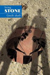 Grecki skarb - Irving Stone | mała okładka