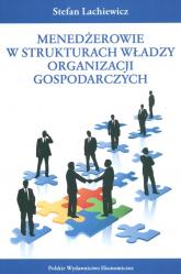 Menedżerowie w strukturach władzy organizacji gospodarczych - Stefan Lachiewicz | mała okładka
