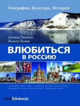 Wliubitsja w Rossiju - Telepnev Andriej, Ziomek Marcin | mała okładka