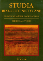 Studia Białorutenistyczne 6/2012 -  | mała okładka