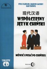 Współczesny język chiński Część 2 + 3CD Mówić i pisać po chińsku - Zajdler Ewa, Jacoby Marcin, Zhiwu Gao | mała okładka