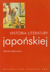 Historia literatury japońskiej - Mikołaj Melanowicz | mała okładka