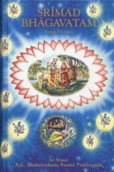 Śrimad Bhagavatam Księga pierwsza -  | mała okładka