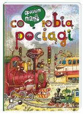 Opowiem ci mamo, co robią pociągi - Nowicki Artur, Brykczyński Marcin | mała okładka