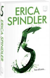 Piątka - Erica Spindler | mała okładka