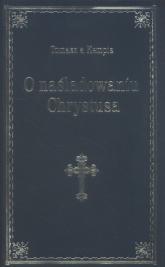 O naśladowaniu Chrystusa niebieski - Tomasz Kempis | mała okładka