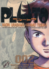PLUTO 2 - Tezuka Osamu, Urasawa Naoki | mała okładka