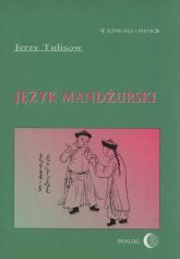 Język mandżurski Języki Azji i Afryki - Jerzy Tulisow | mała okładka
