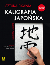 Kaligrafia japońska. Sztuka pisania - Palastron Lucien X. | mała okładka