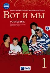 Wot i my 1 Nowa edycja Podręcznik z płytą CD Szkoła ponadgimnazjalna - Wiatr-Kmieciak Małgorzata, Wujec Sławomira | mała okładka