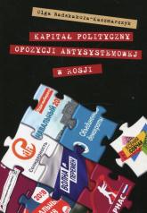 Kapitał polityczny opozycji antysystemowej w Rosji - Olga Nadskakuła-Kaczmarczyk | mała okładka