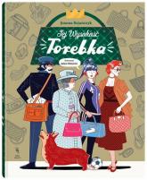 Jej wysokość torebka - Joanna Bojańczyk | mała okładka