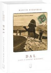 Dal. Listy z Afryki minionej - Marcin Kydryński | mała okładka