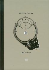 Zebrane Wiersze i poematy 1983-2013 - Marcin Baran | mała okładka