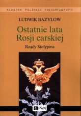 Ostatnie lata Rosji carskiej Rządy Stołypina - Ludwik Bazylow   mała okładka