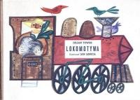 Lokomotywa - Julian Tuwim | mała okładka