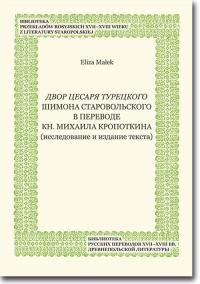 Dvor cesarja tureckogo Shimona Starovol'skogo v perevode kn. Mikhaila Kropotkina (issledovanie i izdanie teksta) - Eliza Małek | mała okładka