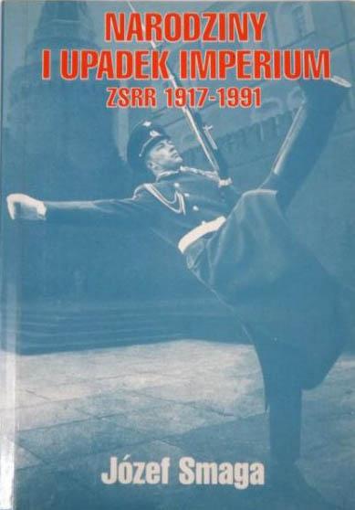 Narodziny i upadek imperium. ZSRR 1917-1991 - Józef Smaga  | okładka