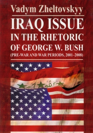 Iraq issue in the rhetoric of George W. Bush - okładka